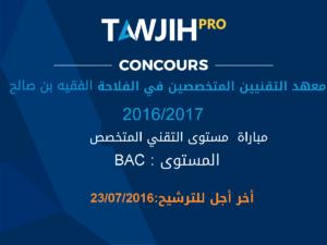 مباراة ولوج معهد التقنيين المتخصصين في الفلاحة بالفقيه بن صالح