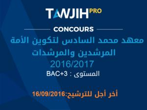 مباراة ولوج معهد محمد السادس لتكوين الأمة المرشدين والمرشدات 20162017