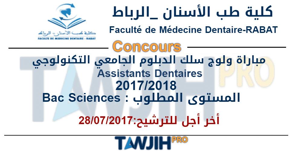 مباراة ولوج كلية طب الأسنان بالرباط-سلك الدبلوم الجامعي